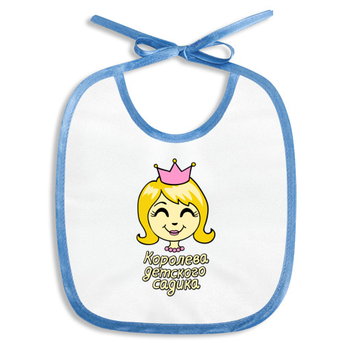 Слюнявчик Королева детского сада
