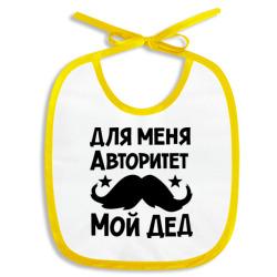 Для меня авторитет мой дед - интернет магазин Futbolkaa.ru