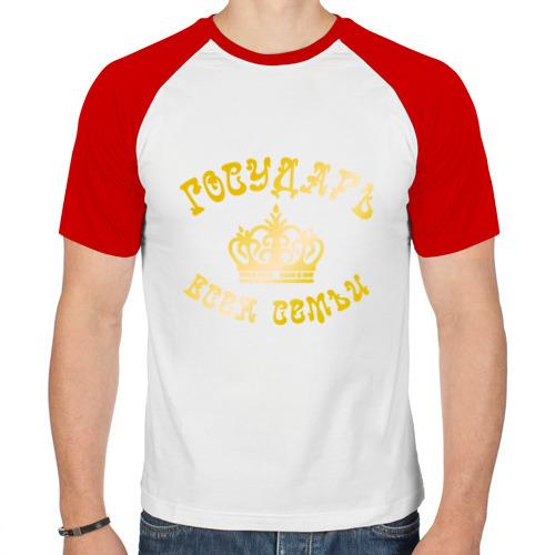 Мужская футболка реглан  Фото 01, Государь всея семьи