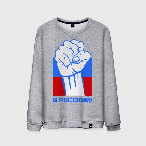 Я русский!