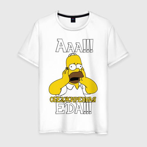 Мужская футболка хлопок Обезжиренная еда