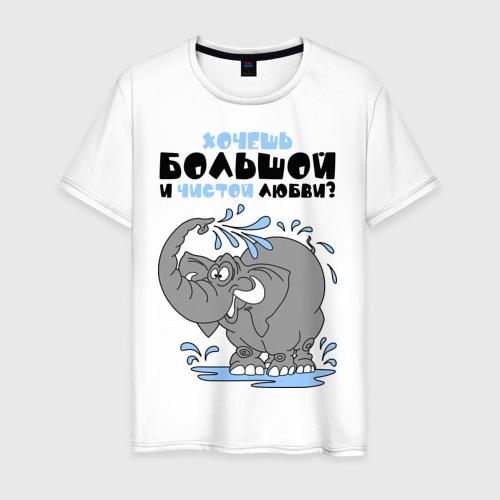 Мужская футболка хлопок Хочешь большой чистой любви?