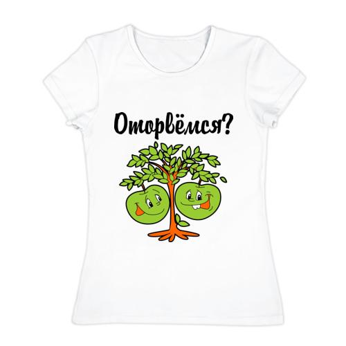 Женская футболка хлопок  Фото 01, Оторвёмся?