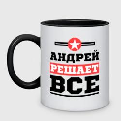 Андрей решает все