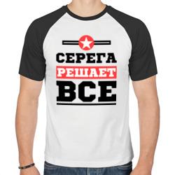 Серега решает все - интернет магазин Futbolkaa.ru