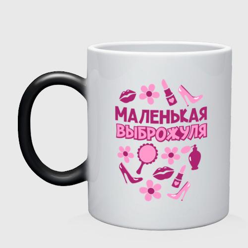 Купить Кружка хамелеон Маленькая Выброжуля One, VseMayki.ru, Россия, Детские