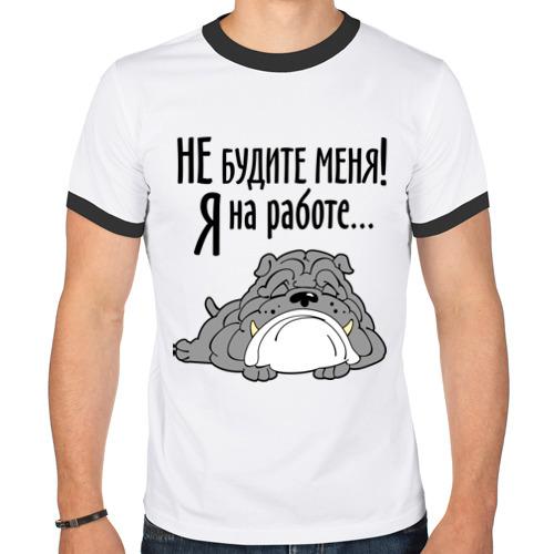Мужская футболка рингер  Фото 01, Не будите меня! Я на работе...