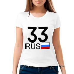 Владимирская область - 33 (А333АА)