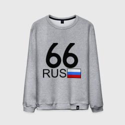 Свердловская область - 66 (А666АА)