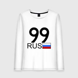 Москва - 99 (А999АА)