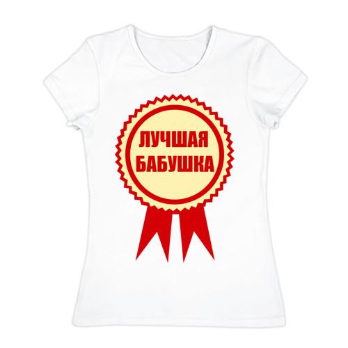 Женская футболка хлопок  Фото 01, лучшая бабушка