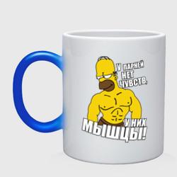 Гомер (у парней нет чувств)
