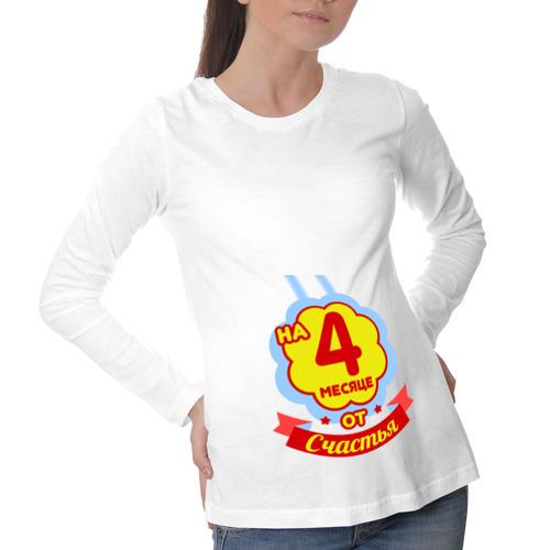 Лонгслив для беременных хлопок На 4 месяце от счастья