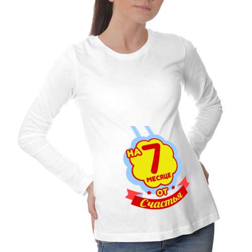 Лонгслив для беременных хлопок На 7 месяце от счастья