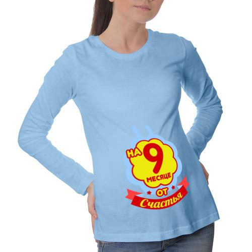 Лонгслив для беременных хлопок На 9 месяце от счастья