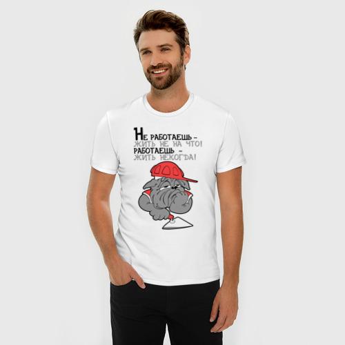 Мужская футболка премиум  Фото 03, Не работаешь - жить не на что! Работаешь,  жить некогда!