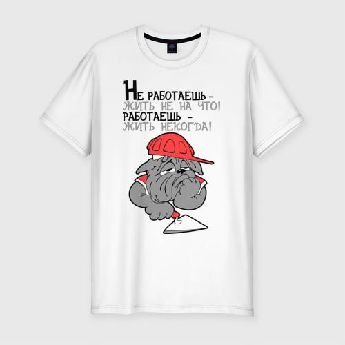 Мужская футболка премиум  Фото 01, Не работаешь - жить не на что! Работаешь,  жить некогда!