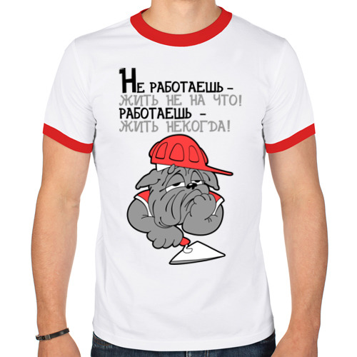 Мужская футболка рингер  Фото 01, Не работаешь - жить не на что! Работаешь,  жить некогда!