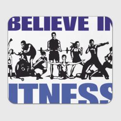 Я верю в Фитнес