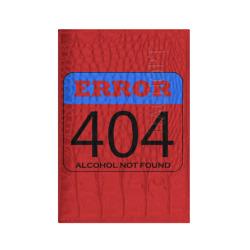 Error 404! Alcohol not found
