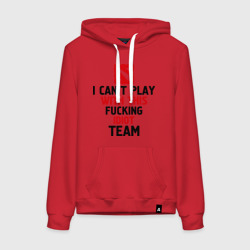 I can't play with this fucking idiot team
