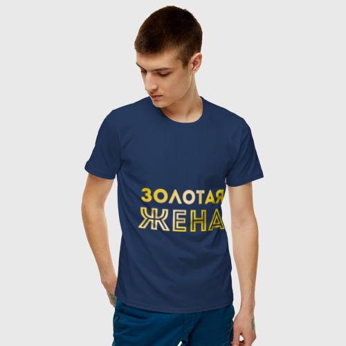 Мужская футболка хлопок Золотая жена золото Фото 01