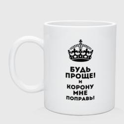 Будь проще и корону поправь - интернет магазин Futbolkaa.ru