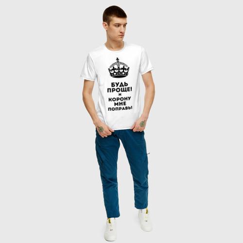 Мужская футболка хлопок Будь проще и корону поправь Фото 01