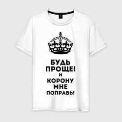 Будь проще и корону поправь