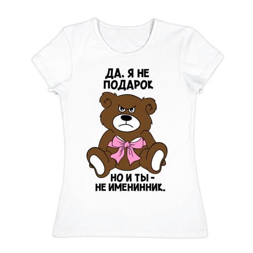 Женская футболка хлопок  Фото 01, Да, я не подарок