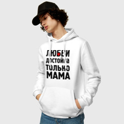 Только мама любви достойна