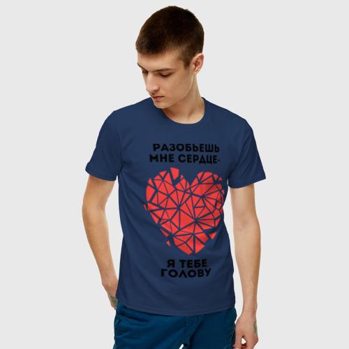 Мужская футболка хлопок  Фото 03, Разобьешь мне сердце, я тебе голову