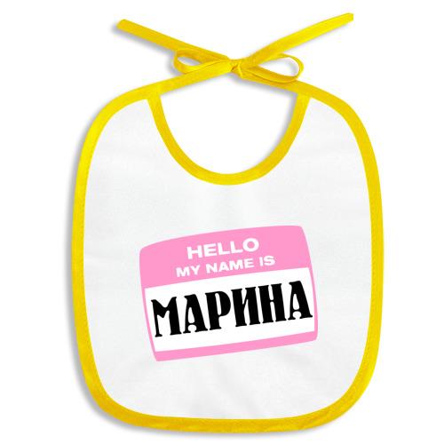 My name is Марина
