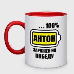 Антон заряжен на победу