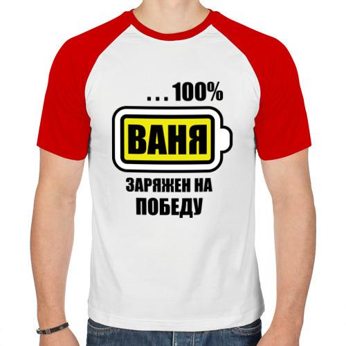 Мужская футболка реглан  Фото 01, Ваня заряжен на победу