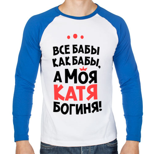 Катя - богиня!