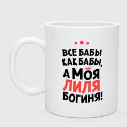 Лиля - богиня! - интернет магазин Futbolkaa.ru