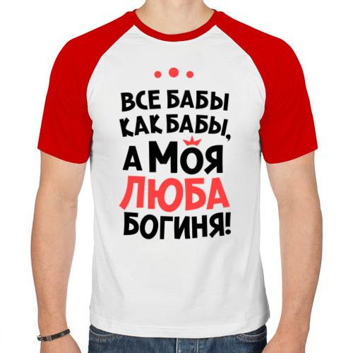 Мужская футболка реглан  Фото 01, Люба - богиня!