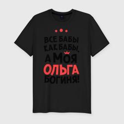 Ольга - богиня!