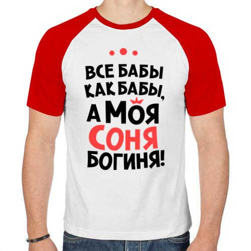 Мужская футболка реглан  Фото 01, Соня - богиня!