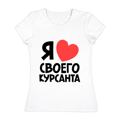 Женская футболка хлопок Я люблю своего курсанта