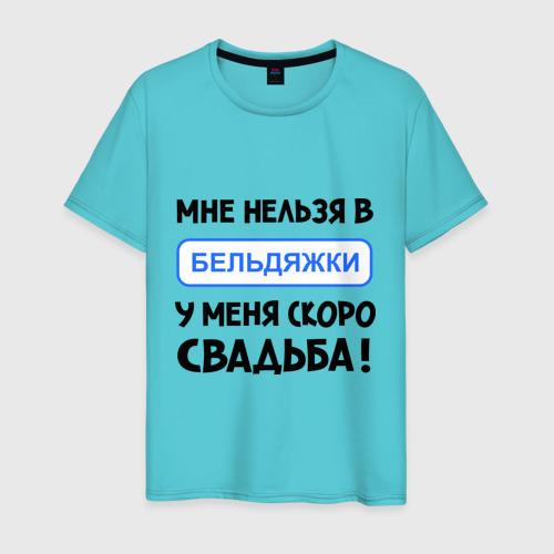 Мужская футболка хлопок Мне нельзя в Бельдяжки Фото 01