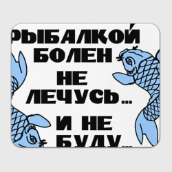 Рыбалкой болен