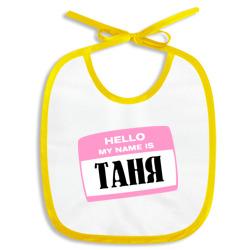 My name is Таня