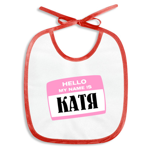 Слюнявчик My name is Катя