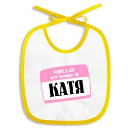 My name is Катя