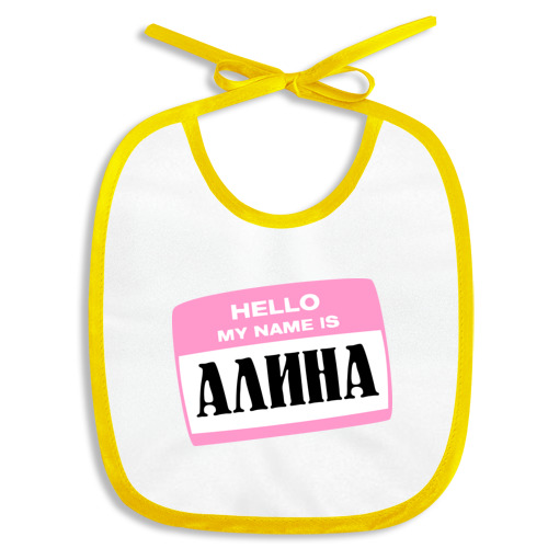 My name is Алина