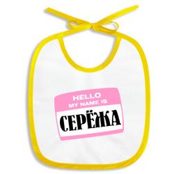 My name is Сережа