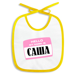 My name is Саша