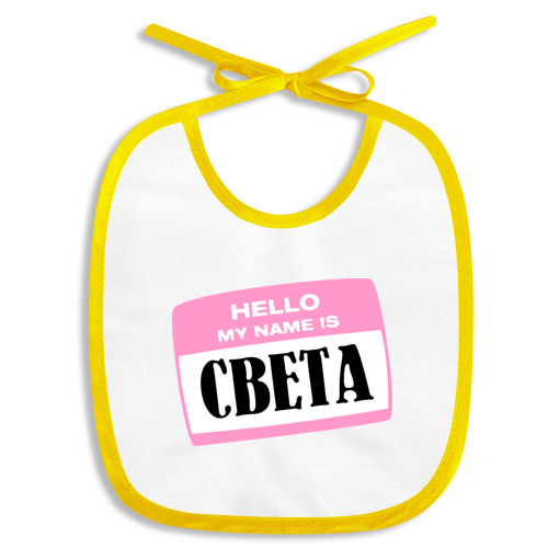 My name is Света